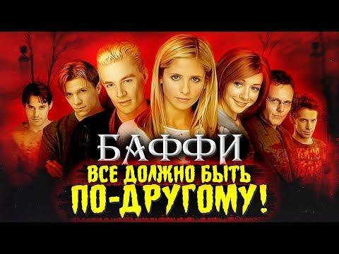 Баффи - интересные факты - КАКИМ МОГ БЫТЬ сериал Buffy - Btvs