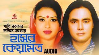 Latif Sarkar, Pakhi Sarkar - Hashor Keyamot | হাসর কেয়ামত | Pala Gaan | Bangla Audio Song 2019