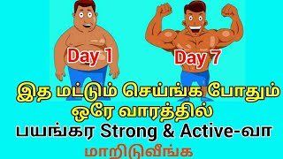 How to Naturally Increase Your Testosterone Levels in just 7 Days