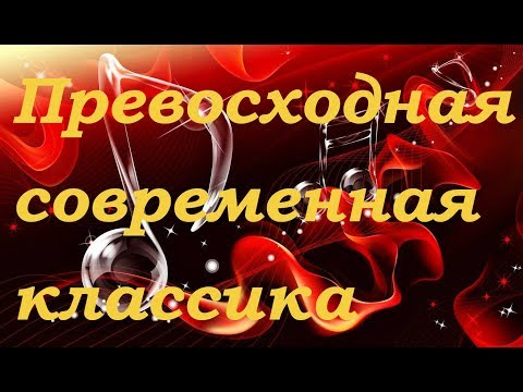 ❤ПРЕВОСХОДНАЯ КЛАССИЧЕСКАЯ МУЗЫКА В СОВРЕМЕННОЙ ОБРАБОТКЕ СКАЧАТЬ!★