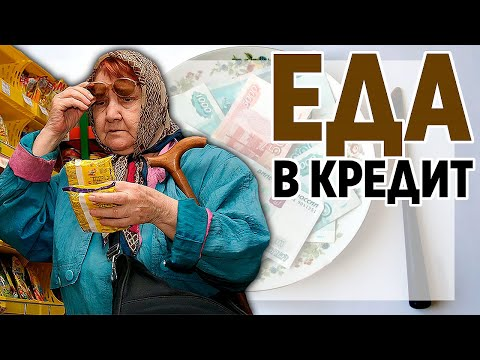 Еда в кредит. Карточки в супермаркетах. Виртуальная карта перекресток. Бедность в России.