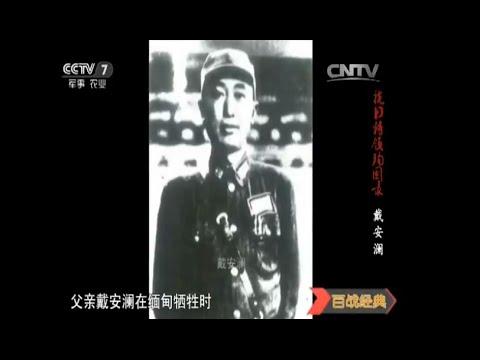 抗日将领殉国录 戴安澜  【百战经典 20151017】