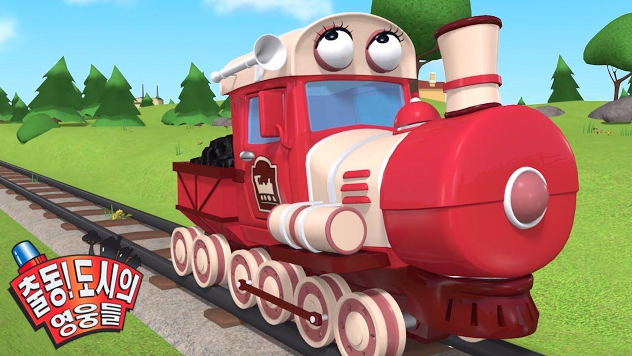 출동 도시의 영웅들 | 기차 모험 | 어린이를 만화 위한 | 만화 애니메이션 | Korean Animation Cartoons for Kids