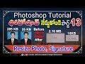 Photoshop #13 in Telugu  | How to resize photo, signature for online application | Explain in Telugu
