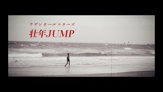 8月1日(水)発売 プレミアムアルバム『海のOh, Yeah!!』収録曲 「壮年JUM...