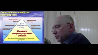 Профессор Поливода А.Н. - принципы лечения больных остеоартрозом и ревматоидным артритом (монтаж)