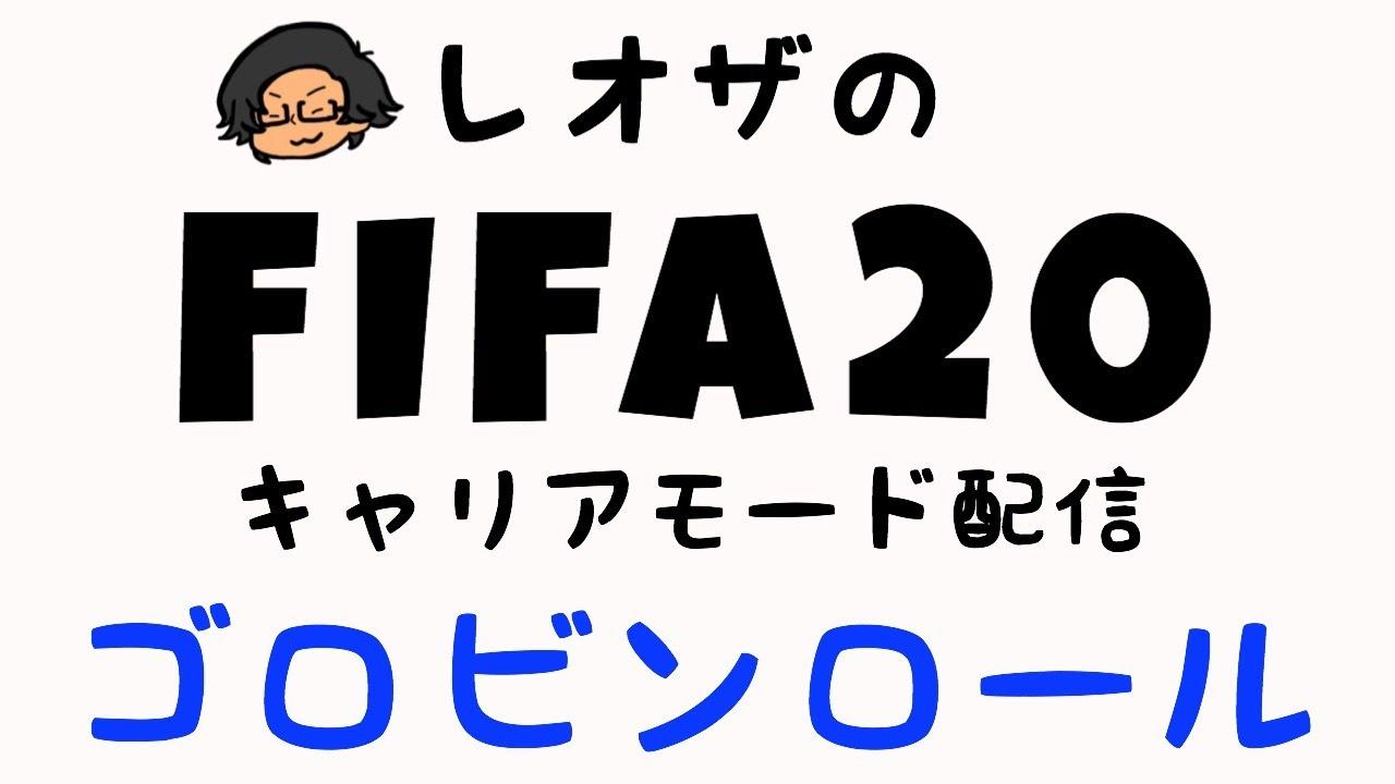 【FIFA20】ゴロビンで5レーンを制す方法【ウェストハムでキャリモ生配信#48】