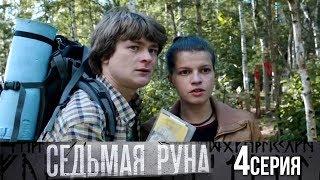 Седьмая руна - Серия 4/ 2014 / Сериал / HD 1080p