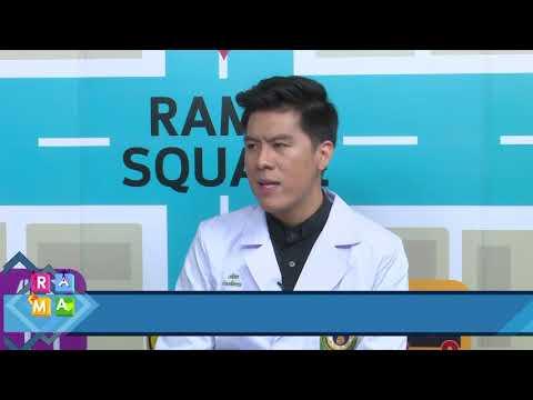 """""""โรคเริม"""" ใช้ยารักษาอย่างไร ให้หายไว : Rama Square ช่วง สาระปันยา 8 ก.พ.61 (3/3)"""