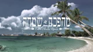 ליאור נרקיס ועומר אדם - מהפכה של שמחה (Eden Shalev Remix)