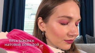 Быстрый макияж только одним средством Макияж только матовой помадой