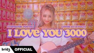[COVER] 'I Love You 3000' - Stephanie PoetriㅣHYOLYN(효린)