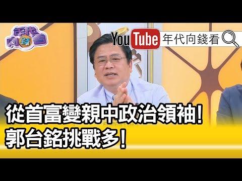精彩片段》許舒博:開心迎財神?!國民黨有一些立委支持郭台銘參選!【年代向錢看】190418