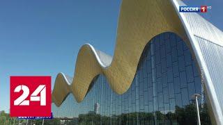 Дворец гимнастики Ирины Винер победил в престижном международном конкурсе недвижимости - Россия 24