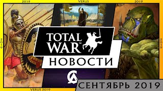 сентябрь - Новости Total War (Warhammer 2, THREE KINGDOMS, Total War Saga, Warhammer 3)