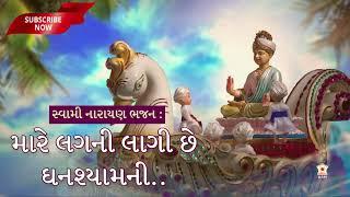 Mare Lagani Lagi Che Ghanshyamni   Swaminarayan Bhajan 2021   Swaminarayan Kirtan   BAPS