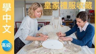Learn Chinese- The queen's shoe & king's hat- advanced