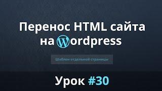 Разработка сайта с нуля. Перенос HTML сайта на WordPress. Шаблон отдельной страницы. Урок #30.
