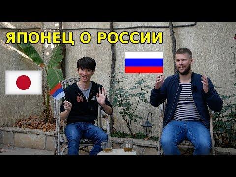 Что японцы знают о России? Японец о России