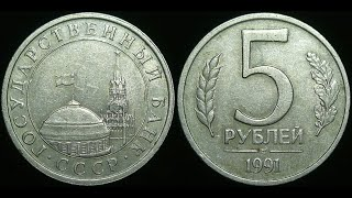 5 рублей 1991 года лмд цена монеты доходит до 120 000 рублей !!! cмотреть видео онлайн бесплатно в высоком качестве - HDVIDEO