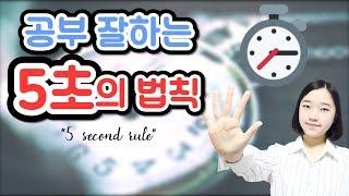 공부 잘하는 '5초 습관'   소린TV