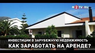 видео инвестиции в зарубежную недвижимость