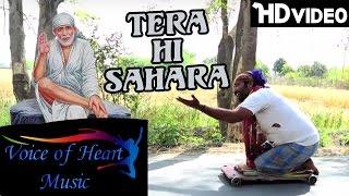 New Sai Baba Songs in Hindi 2016 TERA HI SAHARA Sushil Mastana, Sompal Kashyap VOHM