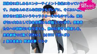 大谷亮平が映画初主演作「ゼニガタ」で非情な闇金業者に、5月公開(コメ...