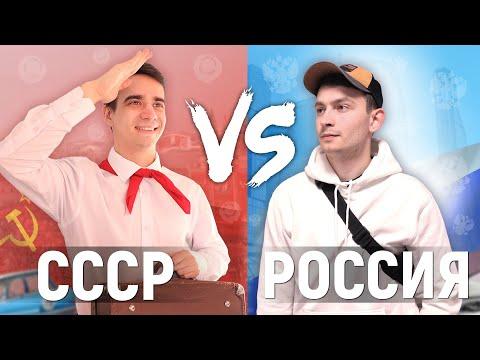 СССР Vs. РОССИЯ