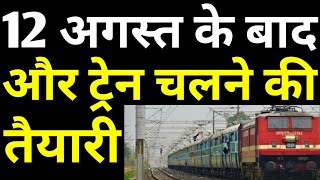 12 August Train ? Indian Railway Preparation For More Trains Know The Full Details Is Here