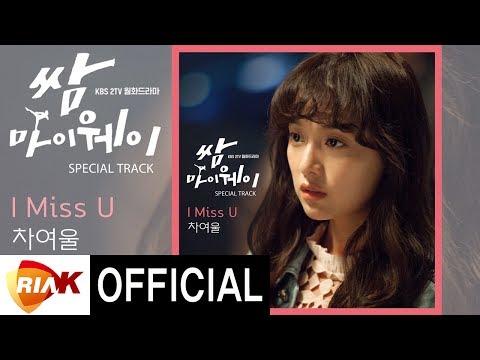 차여울 Cha Yeoul -I Miss U [쌈마이웨이OST Special Track]