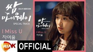 차여울 Cha Yeoul -  I Miss U [쌈마이웨이OST Special Track]
