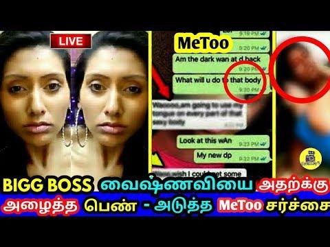 அடுத்த MeToo ! Bigg Boss வைஷ்ணவியை அதற்க்கு அழைத்த பெண் ! புகார் ! Vaishnavi ! Chinmayi