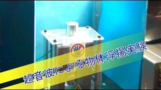 [超音波による物体浮揚実験] テクノフェスタ in 浜松2015.11 - 静岡大学