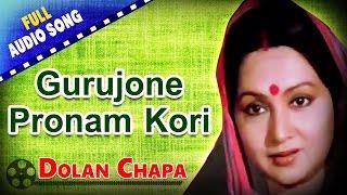 Gurujone Pronam Kori | Dolan Chapa | Anuradha Paudwal, Md. Aziz | Bengali Movie Songs