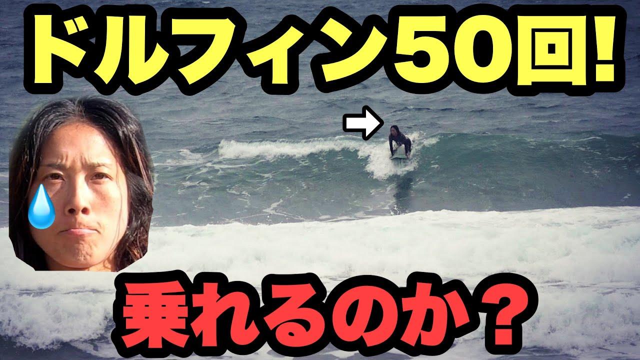 【女子サーファーの戦い】超ジャンクな海でサーフィン【パドリング祭り】