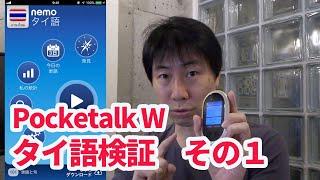 【その1】Pocketalk(ポケトーク) Wを使ってタイ語翻訳検証