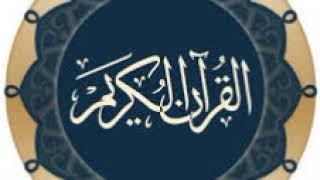 015سورة الحجر...الزين محمد احمد... تسجيل الاذاعة