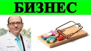 Бизнес на Здоровом Питании - Доктор Майкл Грегер