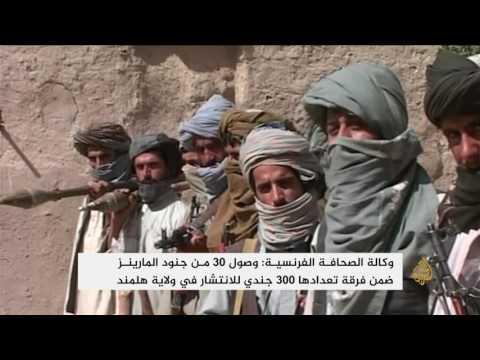 وصول طلائع القوات الأميركية إلى هلمند بأفغانستان