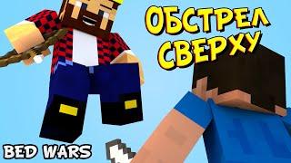 ОБСТРЕЛ СВЕРХУ - Minecraft Bed Wars (Mini-Game) thumbnail