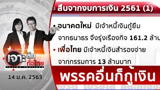 แฉ 5 พรรครัฐบาล...กู้เงินกรรมการ   เจาะลึกทั่วไทย   14 ม.ค. 63