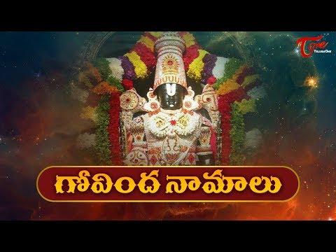 Govinda Namalu - Srinivasa Govinda Sri Venkatesa Govinda | BhaktiOne