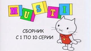 Сборник мультиков для малышей - Мусти и его друзья - 1-10 серия
