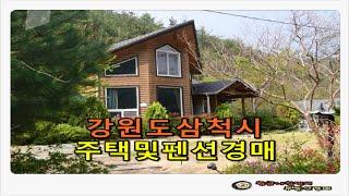 [삼척주택경매] 강원도 삼척시 원덕읍 산양리 주택 및 …