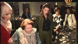 جلالة الملكة رانيا العبدالله تفتتح معرض طراز بعنوان | يا حافظ يا أمين