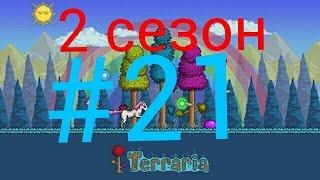 Прохождение игры terraria v1.2 на андроид 2 сезон #21 (Ботинки хождения по лаве)