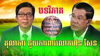 Khmer political, Khmer news, Khmer today,