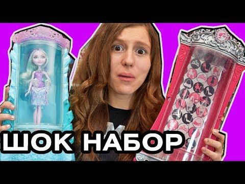 видео: НАБОР с КУКЛОЙ за РУБЛЬ! куклы Эвер Афтер Хай ДЁШЕВО! Посылка из Америки с куклами Монстер Хай
