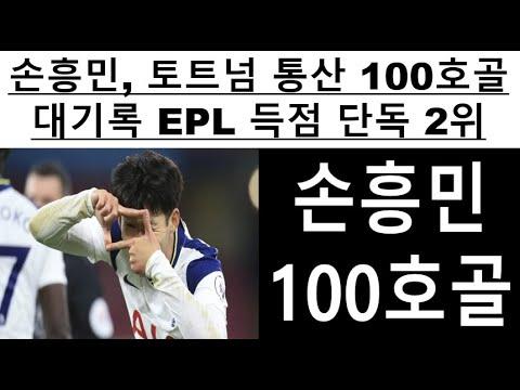 손흥민, 토트넘 통산 100호골 대기록 EPL 득점 단독 2위 #투데이이슈